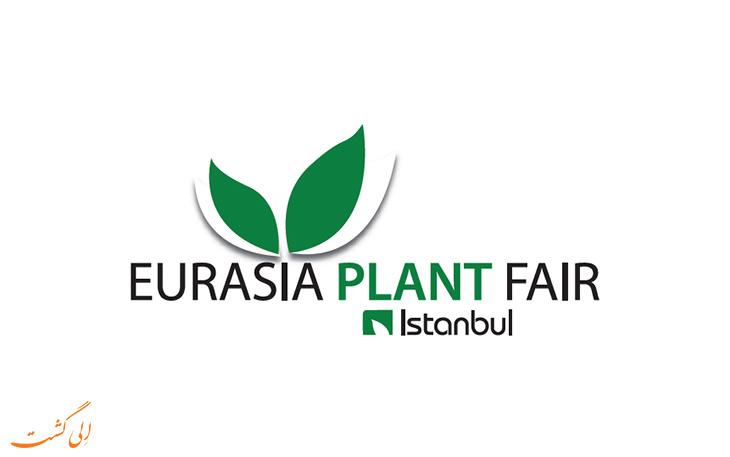 نمایشگاه گل و گیاه استانبول