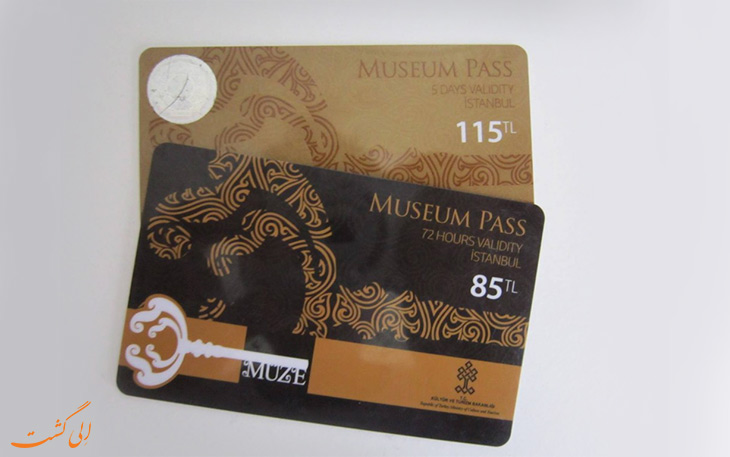 انواع کارت های موزه استانبول
