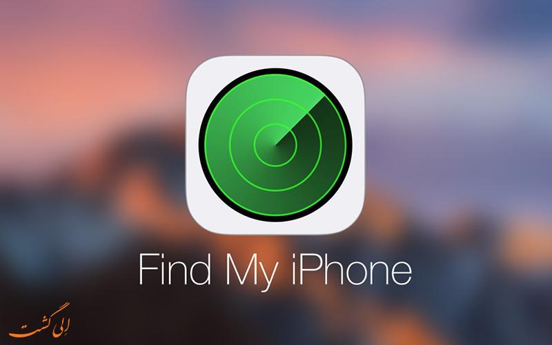 برنامه هایی همچون Find My iPhone