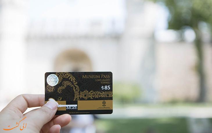 کارت موزه استانبول