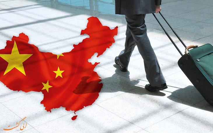نکات لازم برای سفر تجاری به چین