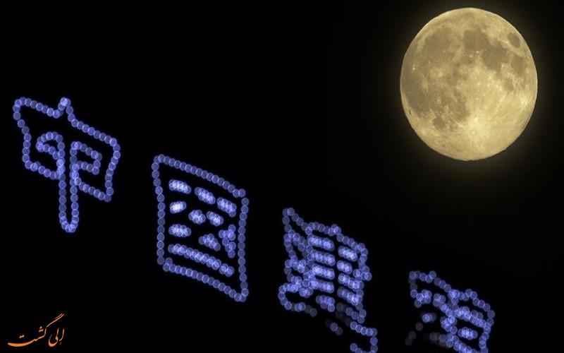 ساخت یک ماه مصنوعی در چین