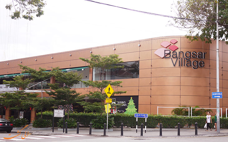 مرکز خرید بنگسر ویلیج مالزی