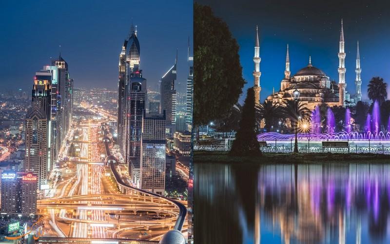 استانبول بهتر است یا دبی