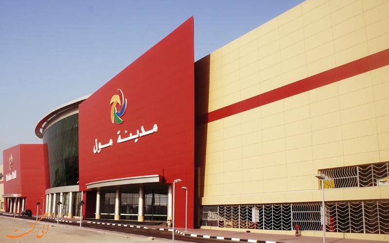 مرکز خرید در دبی