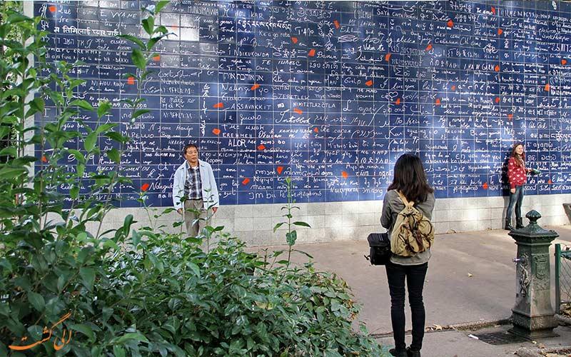 مونمارتر پاریس-دیوار دوستت دارم