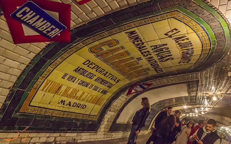 داستان ایستگاه متروی شبح دار مادرید