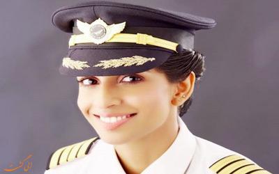 بیشترین تعداد خلبان زن در دنیا
