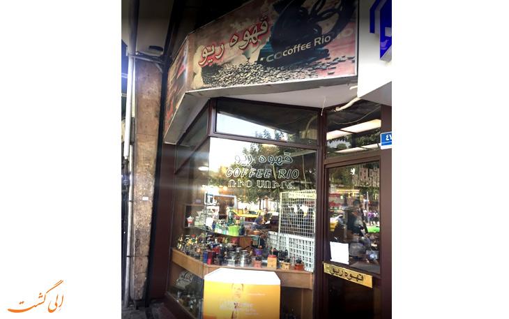قهوه فروشی ریو