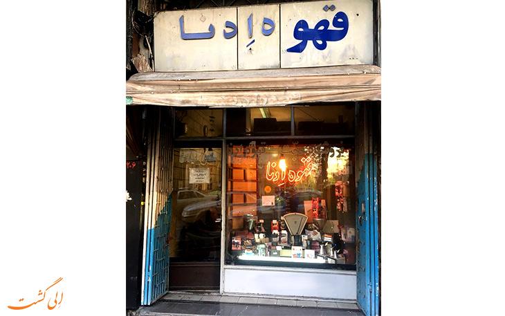 قهوه-فروشی-ادنا