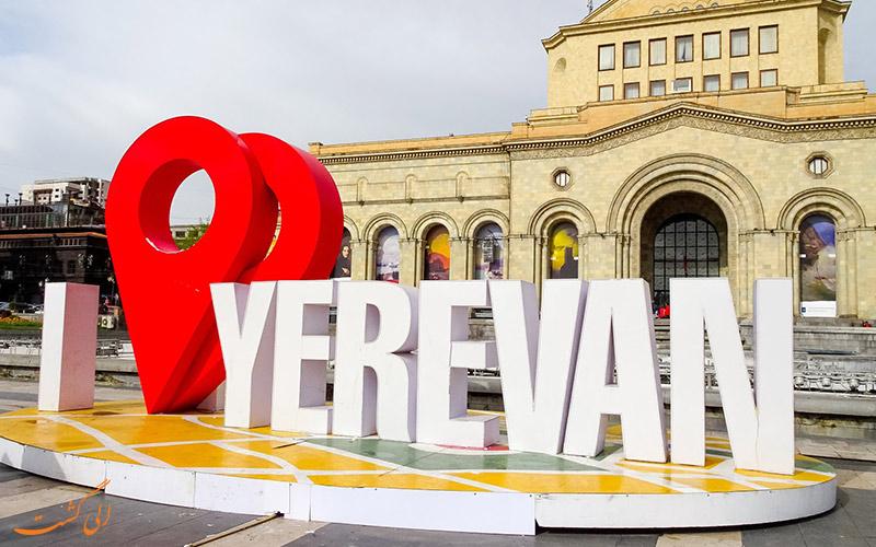 کارت گردشگری ایروان | Yerevan Card