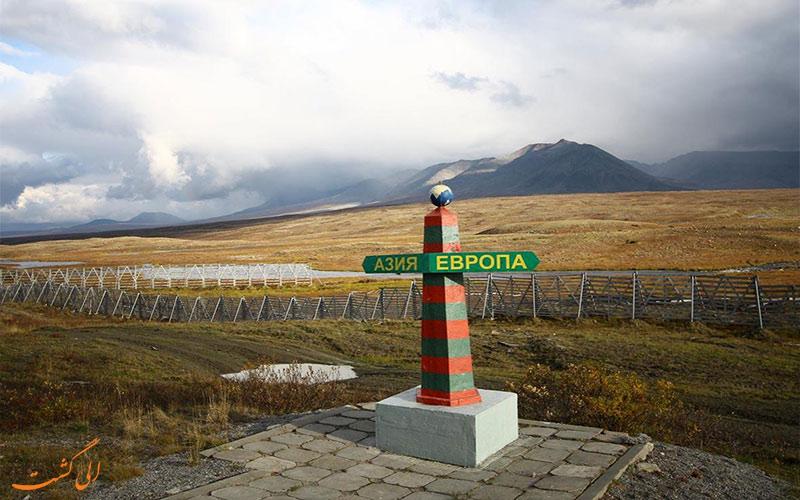 مرز بین آسیا و اروپا
