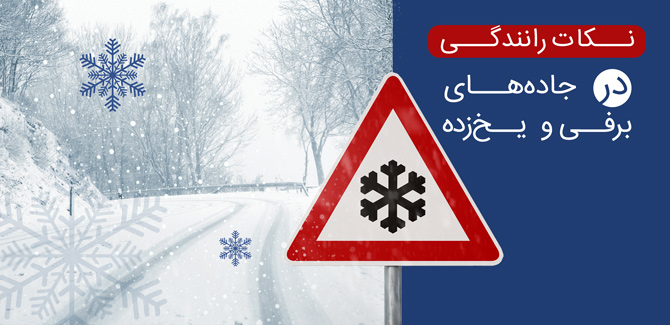 جاده های برفی و یخ زده