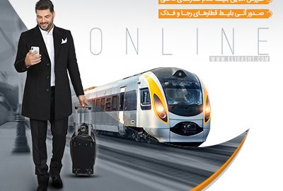 رزرو آنلاین بلیط قطار