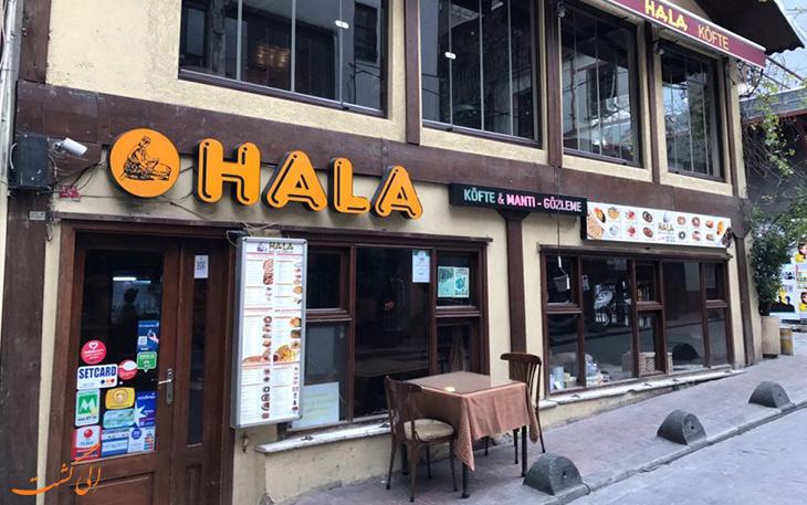 رستوران هالا مانتی