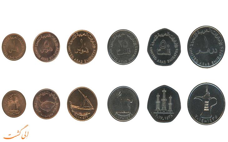 سکه های فنس درهم