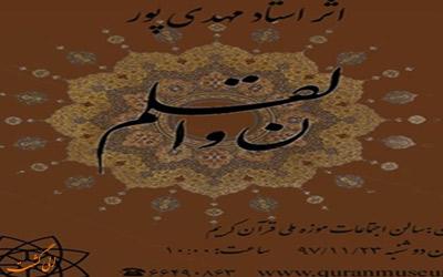 موزه ملی قرآن