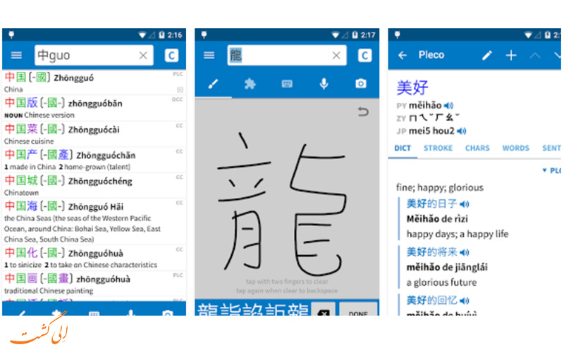 اپلیکیشن Pleco Chinese Dictionary