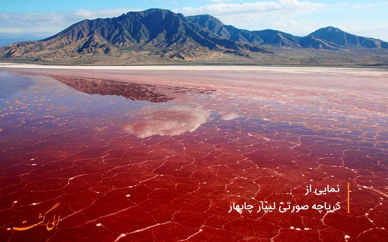 دریاچه صورتی لیپار چابهار