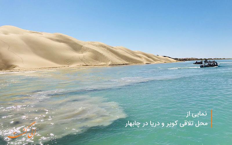 محل تلاقی کویر و دریا در چابهار