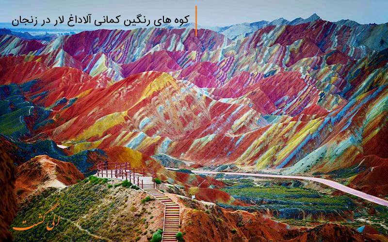 کوه های رنگین کمانی آلاداغ لار در زنجان