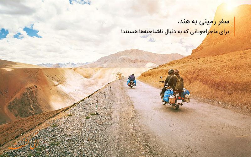 موتورسیکلت در سفر زمینی به هندوستان از ایران