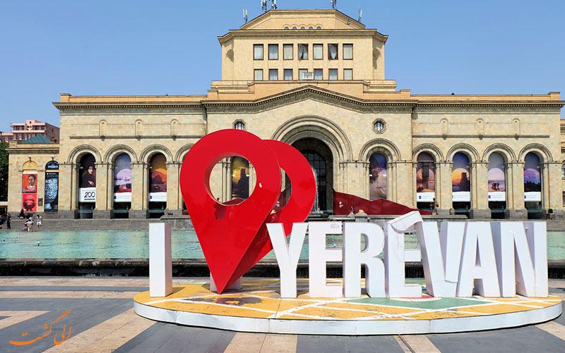 ساختمان موزه ارمنستان در روز