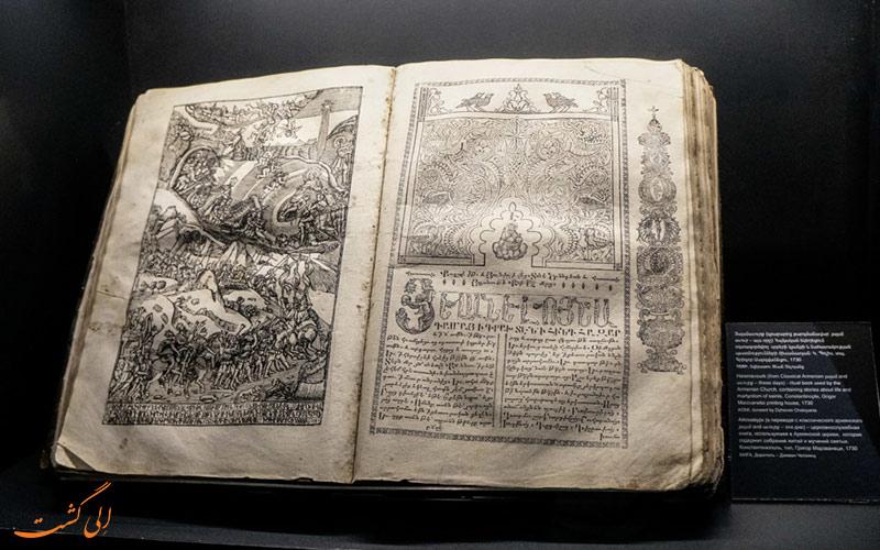 یکی از کتاب های نفیس کتابخانه ی موزه ایروان