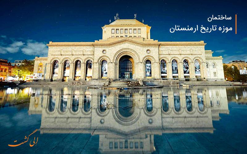 ساختمان موزه تاریخ ارمنستان