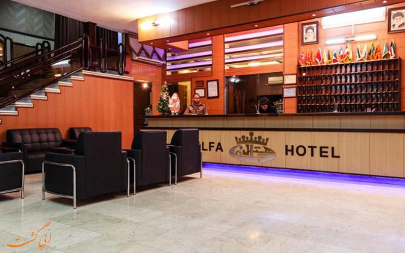 رزرویشن هتل جلفا اصفهان