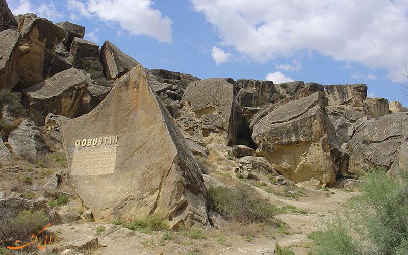 محوطه ی پارک ملی قوبستان