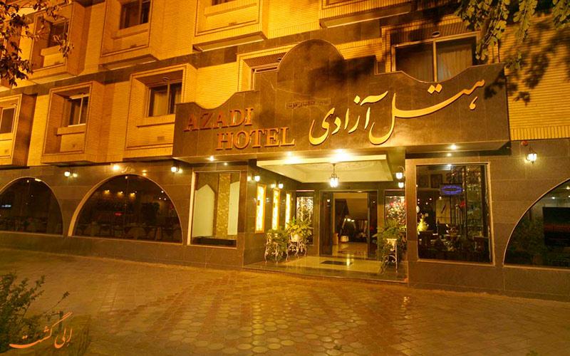 نمای بیرونی هتل آزادی اصفهان