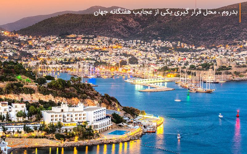 نمایی از شهر ساحلی ترکیه بدروم
