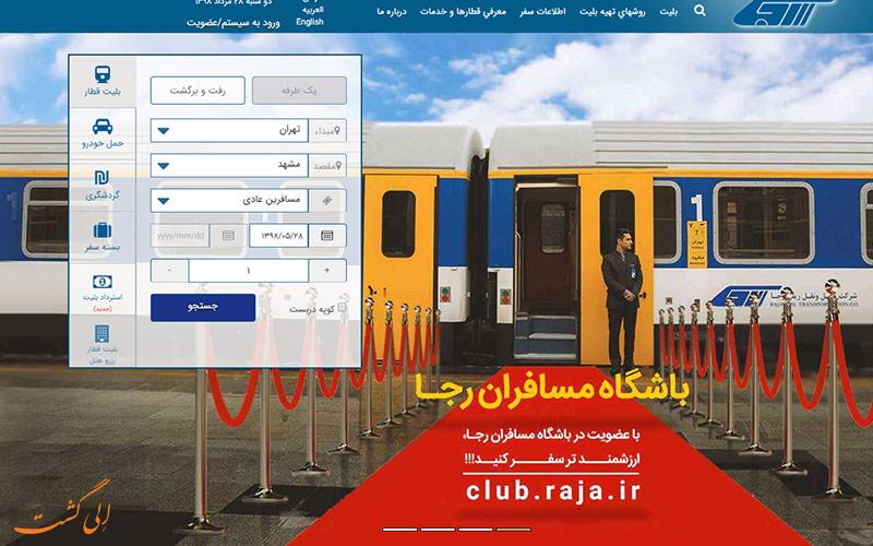 صفحه ی رسمی شرکت رجا برای خرید بلیط قطار مشهد