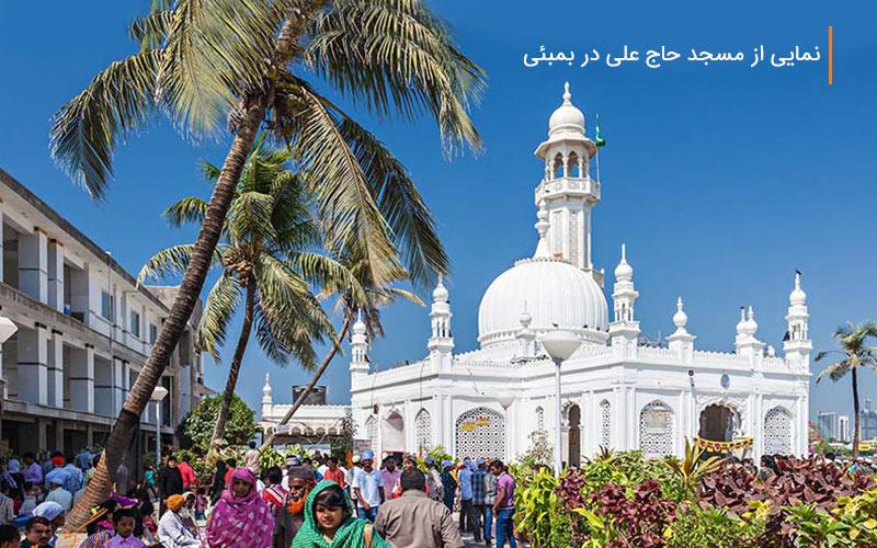 نمایی از مسجد حاج علی بمبئی در یک روز آفتابی