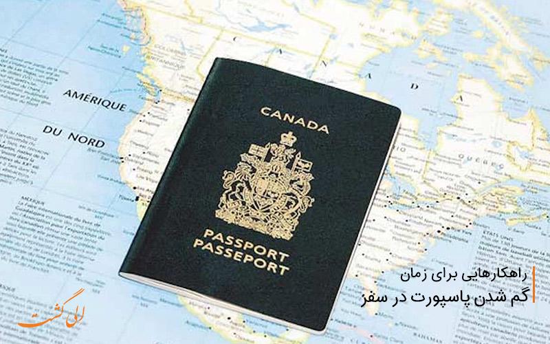 راهکارهایی برای زمان گم شدن پاسپورت در سفر