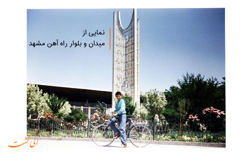 میدان و بلوار راه آهن مشهد
