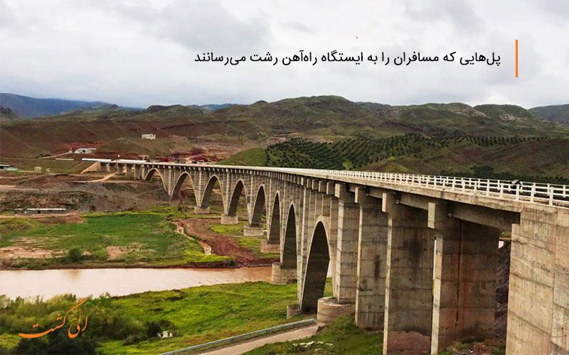 راه آهن تهران رشت و گذر از پل های بین راهی