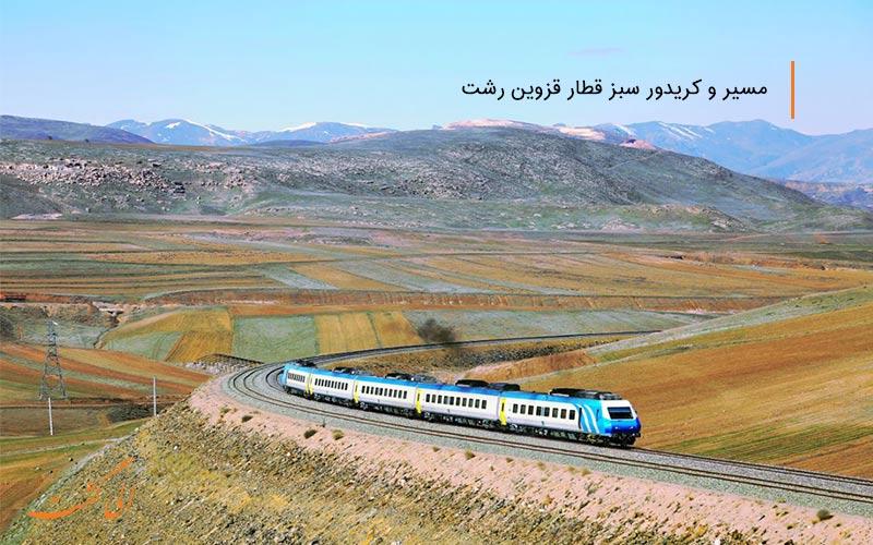 مسیر زیبای قطار قزوین رشت-ایستگاه راه آهن رشت