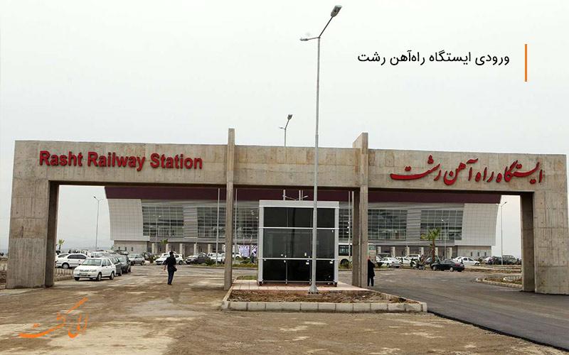 خرید بلیط قطار تهران رشت از ایستگاه راه آهن