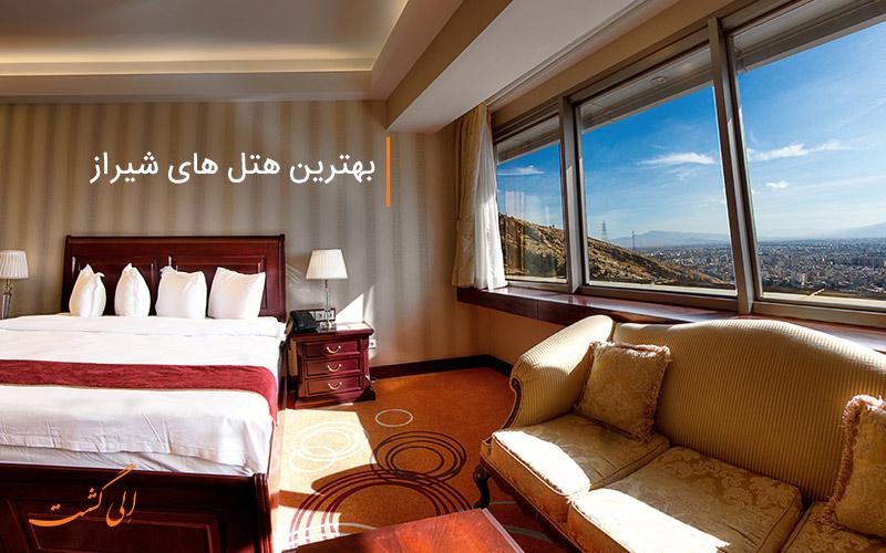 آشنایی با بهترین هتل های شیراز