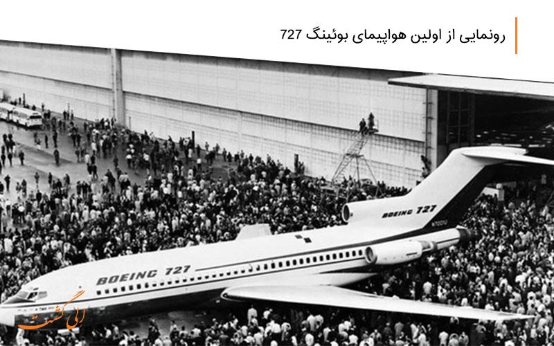 اولین هواپیمای بوئینگ 727 جهان
