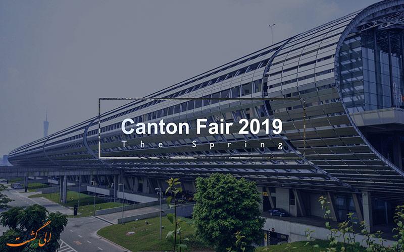 نمایشگاه گوانجو در بهار 2019