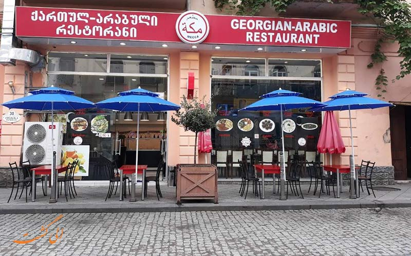 رستوران عربی حلال مکه در باتومی