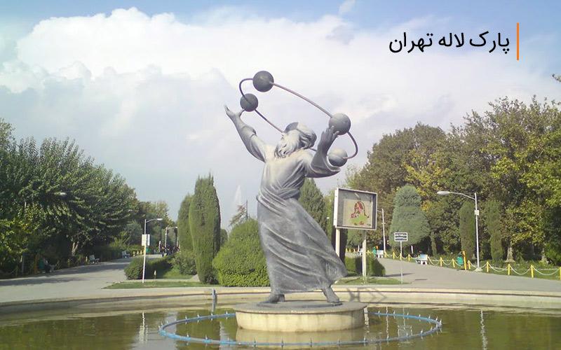 مجسمه ی ابوریحان بیرونی در پارک لاله تهران
