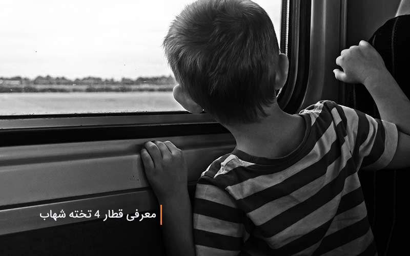 معرفی قطار 4 تخته شهاب