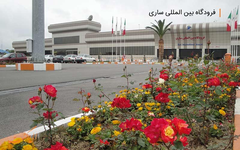 عکس فرودگاه دشت ناز ساری