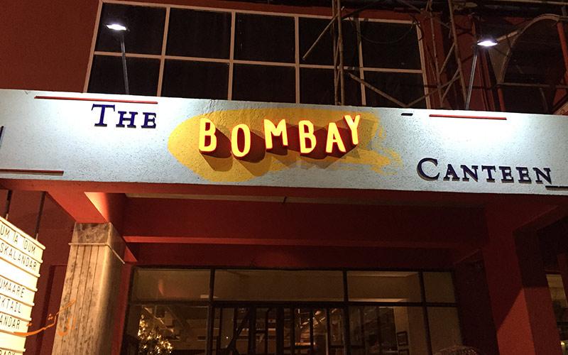 بمبای کانتسن، رستوران معروف هندی