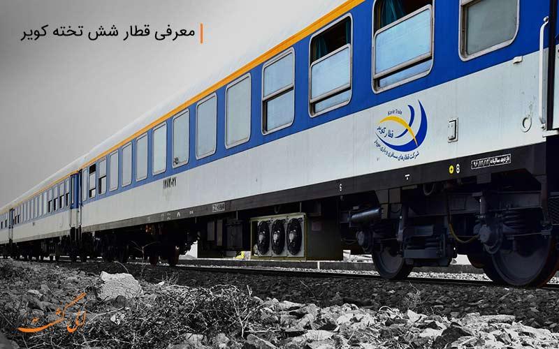 عکس قطار ۶ تخته کویر