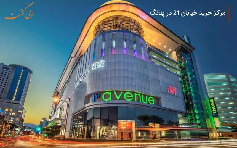 مرکز خرید خیابان اول در پنانگ